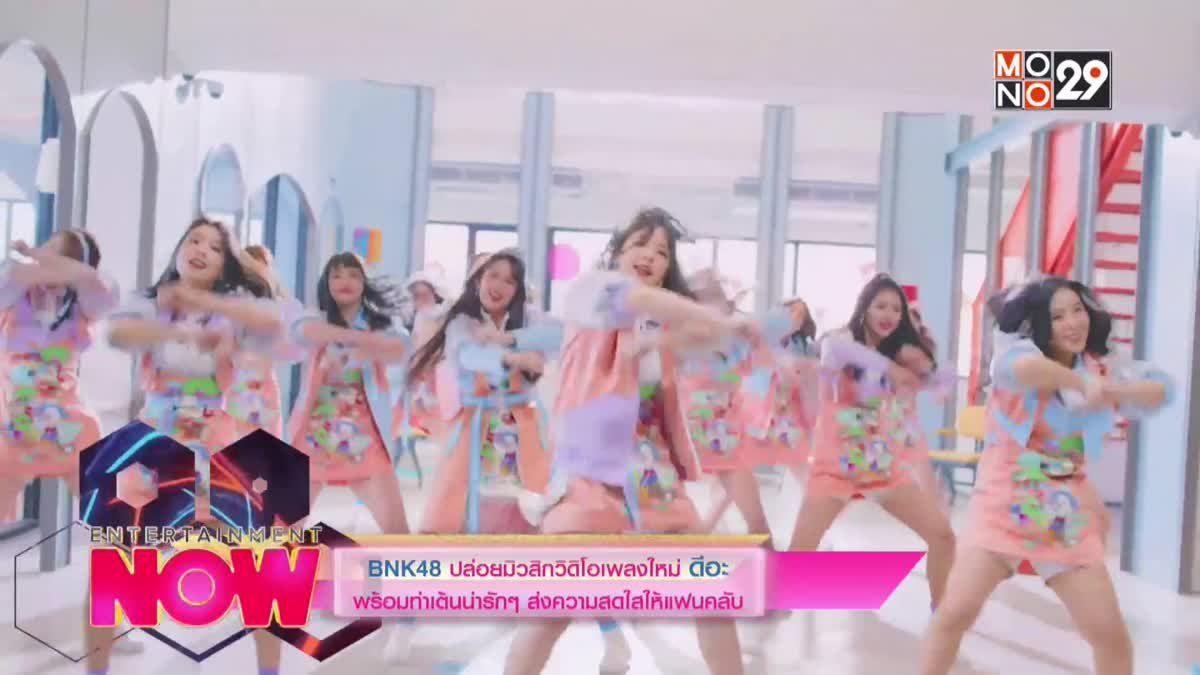 BNK48 ปล่อย MV เพลงใหม่ ดีอะ พร้อมท่าเต้นน่ารักๆส่งความสดใสให้แฟนคลับ