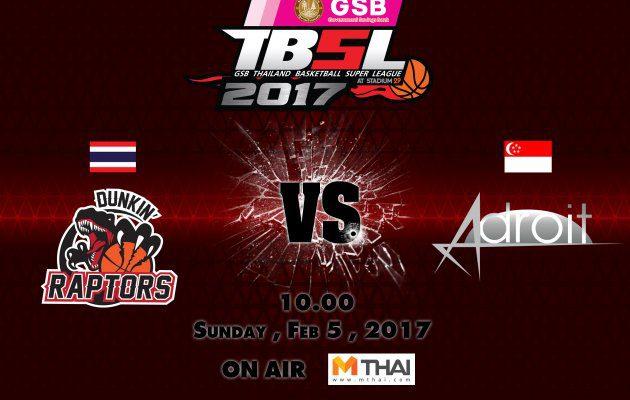 ไฮไลท์ การแข่งขันบาสเกตบอล GSB TBSL2017 Leg2 Dunkin' Raptors VS Adroit (Singapore) 5/02/60