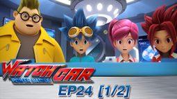 การ์ตูน Power Battle Watch Car ตอนที่ 24 [1/2]