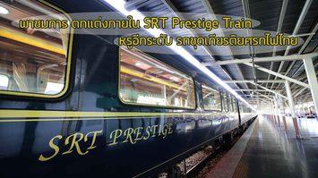 พาชมการ ตกแต่งภายใน SRT Prestige Train รถชุดเกียรติยศรถไฟไทย หรูอีกระดับ