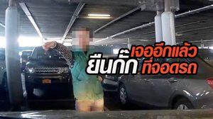 คนไทยใช่ไหมเนี้ย ?? สาววิ่งอ้าวยืนกั๊กที่จอดรถ แถมโบกมือไล่ไปที่อื่น