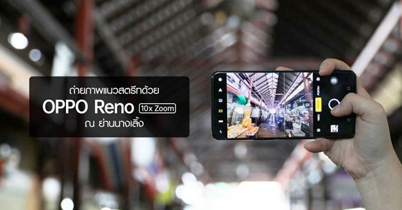 """OPPO Reno Seriesชวนบันทึกช่วงเวลาแสนพิเศษในย่านนางเลิ้งทั้งCityscapeและสตรีทฟู้ด สัมผัสมุมมองใหม่ที่กว้างกว่า ใกล้กว่า เหนือกว่าด้วยความคมชัด ถ่ายทอดความคิดสร้างสรรค์ผ่านภาพถ่ายจากOPPO Reno 10x Zoomพร้อมเทคนิคถ่ายภาพจาก""""เต้-จตุพร ปทีปะปานี""""ช่างภาพ"""