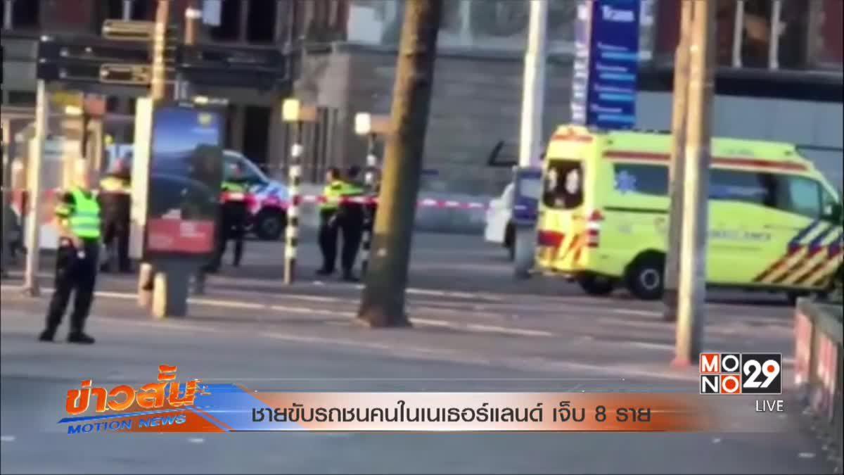 ชายขับรถชนคนในเนเธอร์แลนด์ เจ็บ 8 ราย