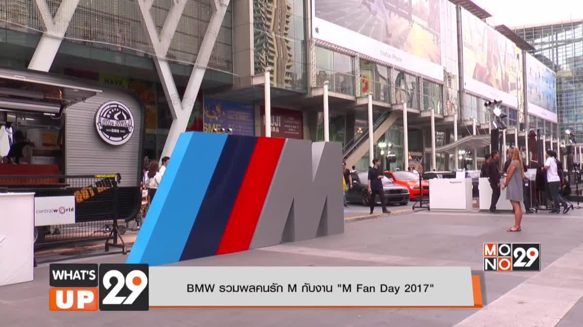 """BMW รวมพลคนรัก M กับงาน """"M Fan Day 2017"""""""