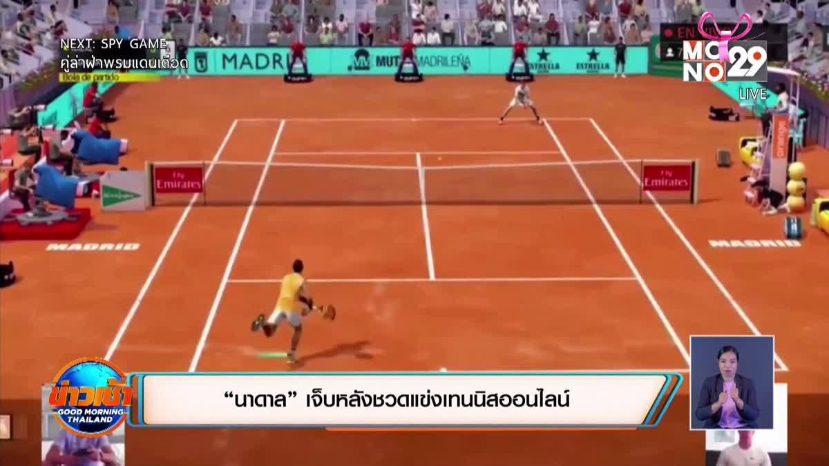 """""""นาดาล"""" เจ็บหลังชวดแข่งเทนนิสออนไลน์"""