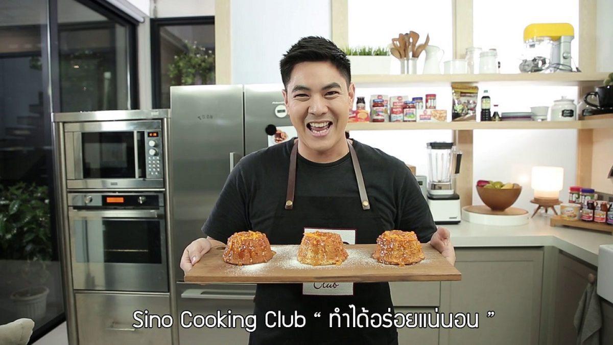 เค้กแยมส้ม | EP.12 Sino Cooking Club