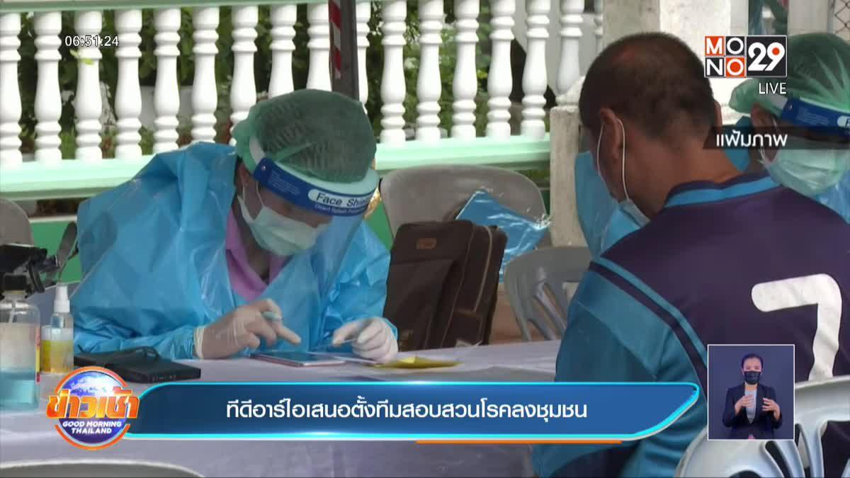 ทีดีอาร์ไอเสนอตั้งทีมสอบสวนโรคลงชุมชน