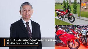 A.P. Honda แต่งตั้งคุณวรพจน์ พรประภา ขึ้นเป็นประธานบริษัทคนใหม่