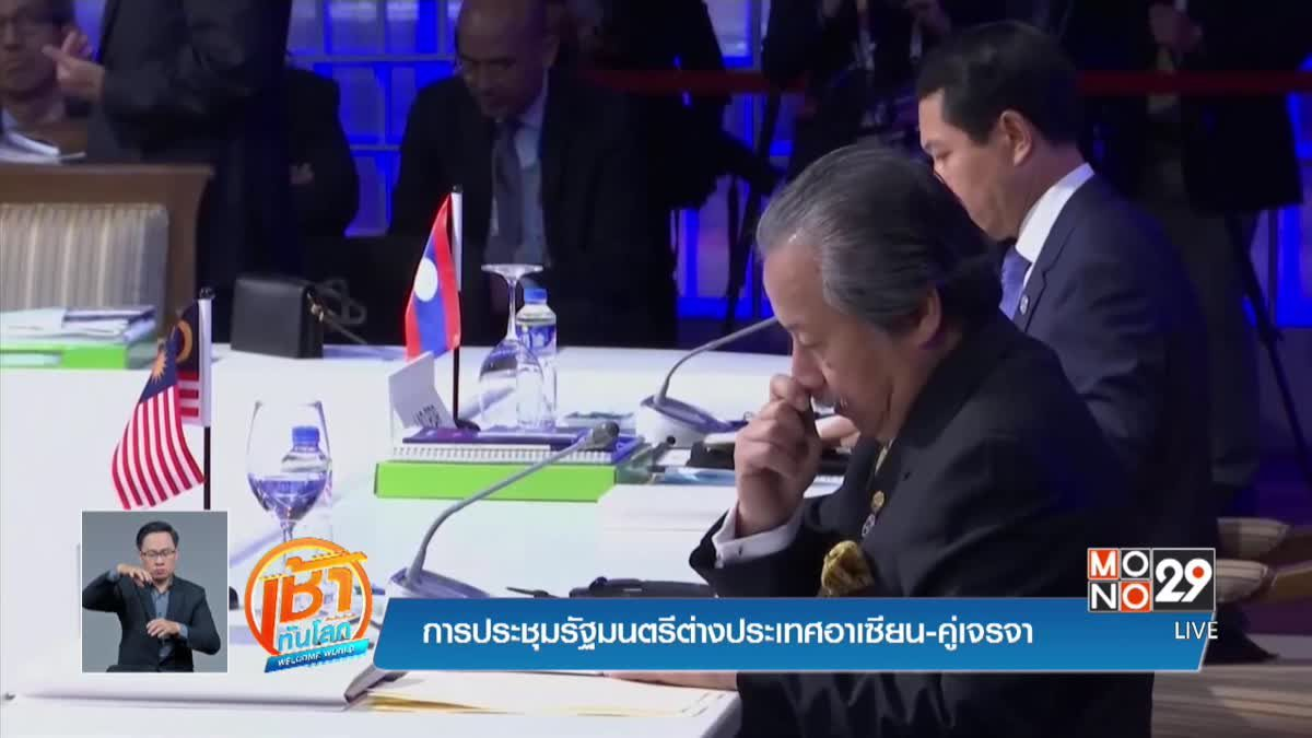 การประชุมรัฐมนตรีต่างประเทศอาเซียน-คู่เจรจา