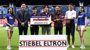 บีจี ปทุม ยูไนเต็ด ควง สตีเบล เอลทรอน มอบรางวัลผู้ชนะประกวดห้องน้ำ 'เดอะ แรบบิท'