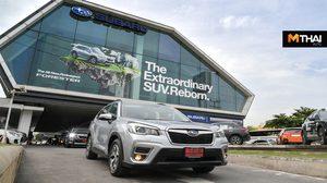 All New Forester รุ่นประกอบไทย SUV เรือธงกับราคาเริ่มต้นเพียง 1.3ล้านบาท