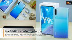แกะกล่อง Huawei Y9s ดีไซน์สวย หน้าจอใหญ่ แบตอึด ราคาไม่ถึงหมื่น