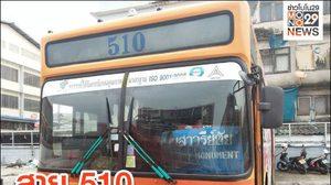 รถเมล์ ปอ.510 นำร่องค่าโดยสารไร้เงินสด เริ่ม 9 เม.ย. นี้