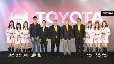 Toyota สนับสนุนการแข่งขันToyota E-LEAGUE พร้อมพัฒนานักกีฬา อีสปอร์ต