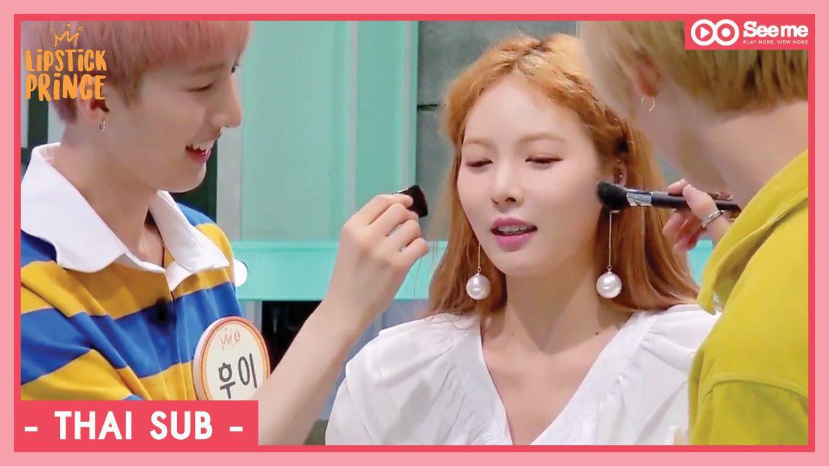 [THAI SUB] Lipstick Prince 2 | 2 พี่น้องฮุยและอีดอนเติมความสดใสให้กับใบหน้าสาวฮยอนอา