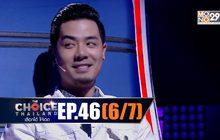THE CHOICE THAILAND เลือกได้ให้เดต EP.46 [6/7]