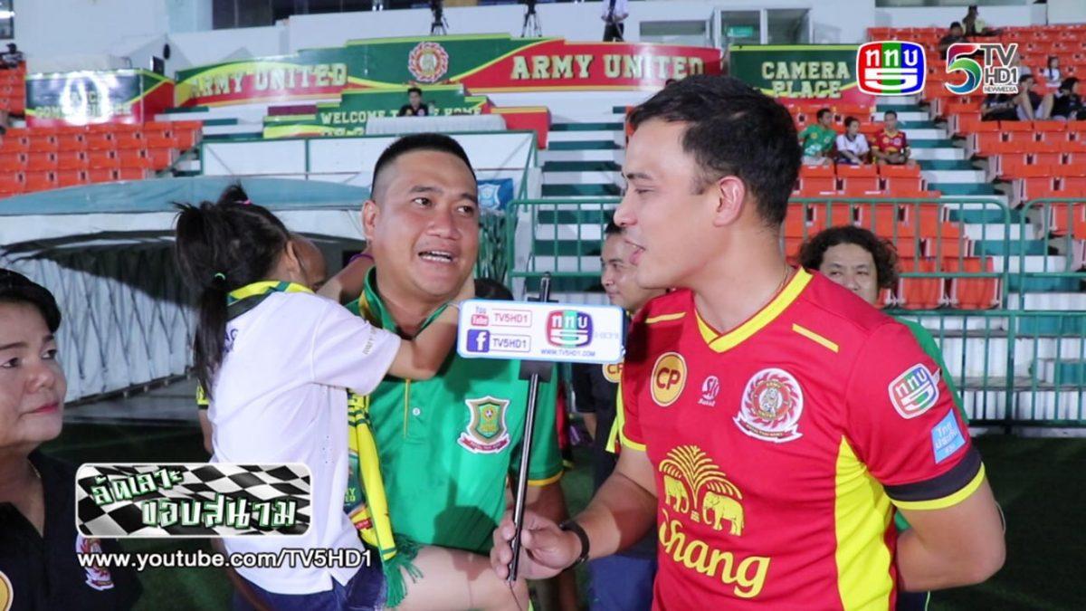 ลัดเลาะขอบสนาม พาไป Exclusive กับสโมสรฟุตบอล Army United ตอนที่ 2