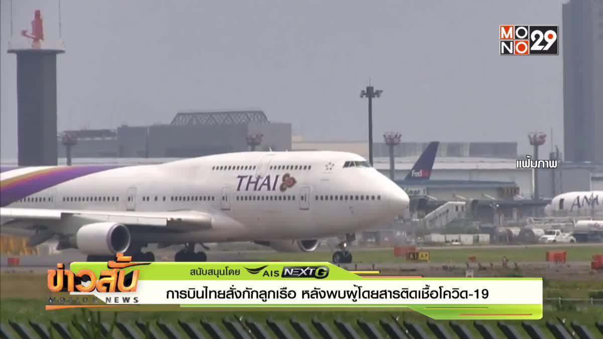 การบินไทยสั่งกักลูกเรือ หลังพบผู้โดยสารติดเชื้อโควิด-19