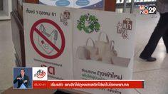 เริ่มแล้ว! ยกเลิกใช้ถุงพลาสติกใส่ยาในโรงพยาบาล ลดโลกร้อน
