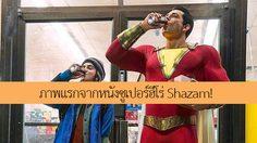 ชาแซมยืนกระดกกระป๋องน้ำหน้าร้านมินิมาร์ต ในภาพแรกจากหนัง Shazam!