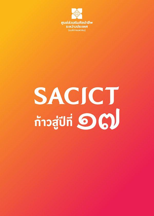 SACICT ก้าวสู่ปีที่ 17 ชวนคนไทยกอดเก็บฐานรากแห่งความเป็นไทย