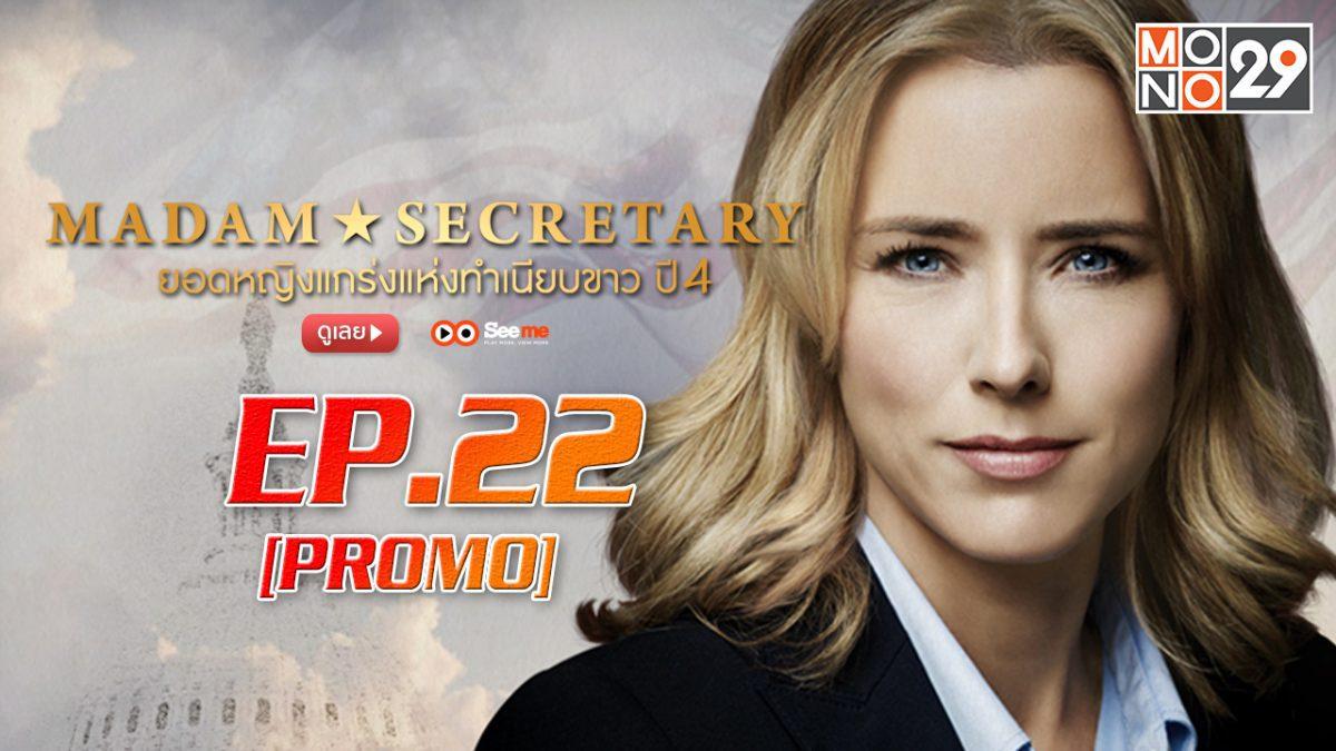 Madam Secretary ยอดหญิงแกร่งแห่งทำเนียบขาว ปี4 EP.22 [PROMO]