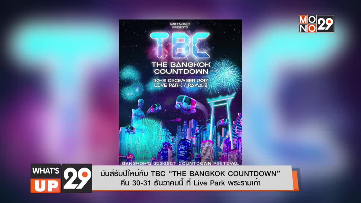 """มันส์รับปีใหม่กับ TBC """"THE BANGKOK COUNTDOWN""""คืน 30-31 ธันวาคมนี้ ที่ Live Park พระรามเก้า"""