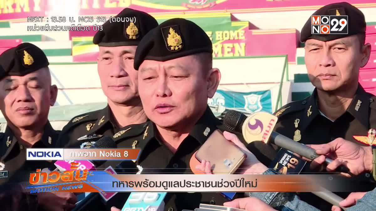 ทหารพร้อมดูแลประชาชนช่วงปีใหม่