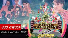 'Gypsy Carnival' ครั้งที่ 5 ชวนเหล่าชาวยิปซีมารวมตัวกันอีกครั้ง!