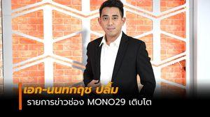 เอก-นนทกฤช เปิดใจ รายการข่าวช่อง MONO29 เติบโต