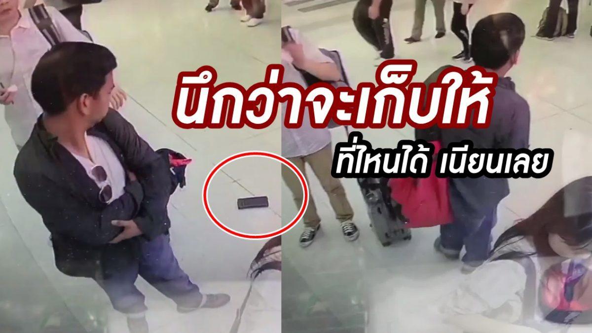 สังคมอยู่ยาก! อุทาหรณ์ CCTV จับภาพหนุ่มทำกระเป๋าตังค์ตกเจอขโมยซึ่งหน้า ที่สุวรรณภูมิ