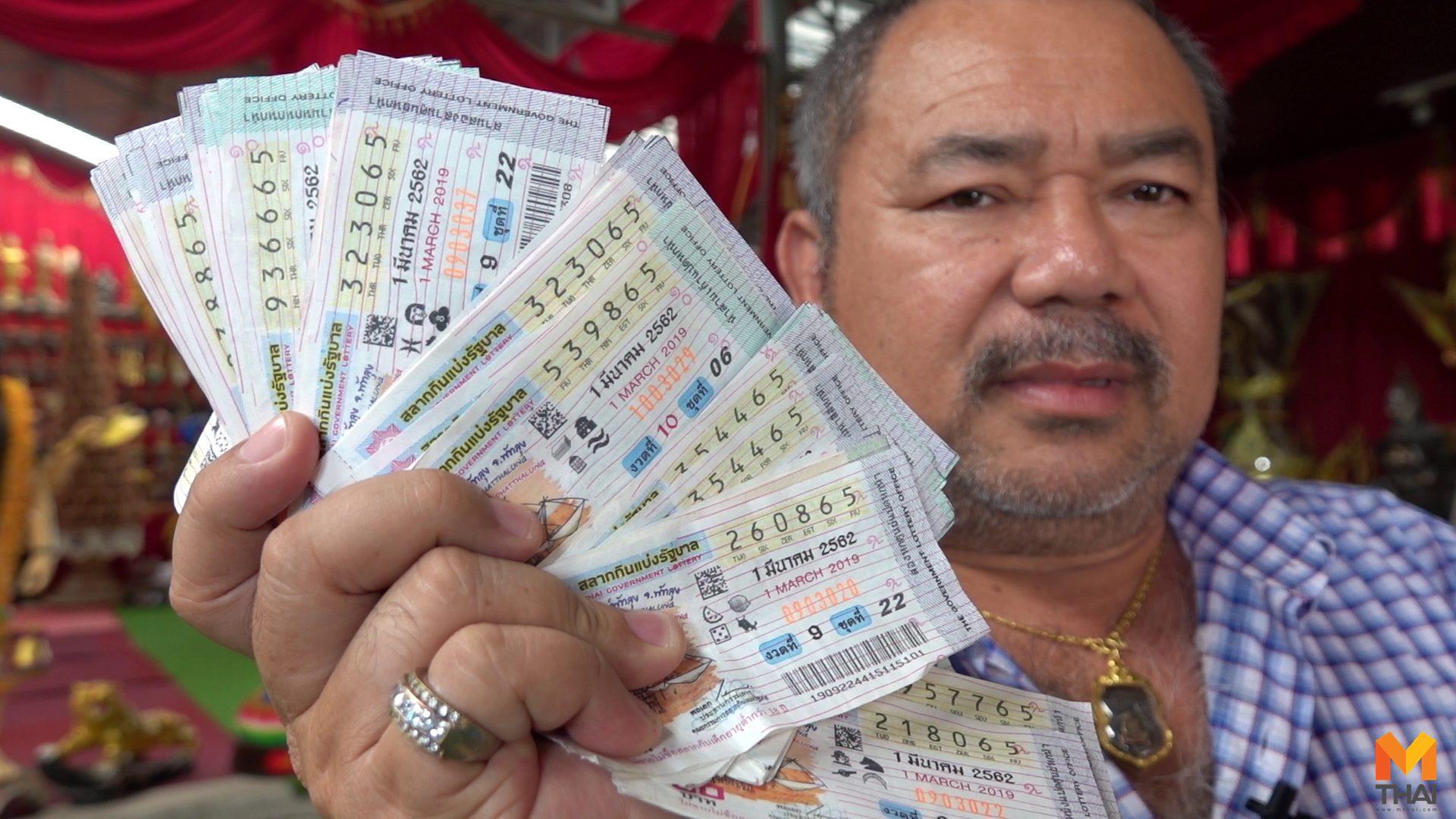 หนุ่มดวงเฮง ถูกหวยเลขท้าย 2 ตัว 110 ใบ!!
