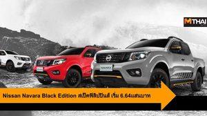 เปิดผ้าคุลม Nissan Navara Black Edition สเป็คฟิลิปปินส์ ราคาเริ่ม 6.64เเสนบาท