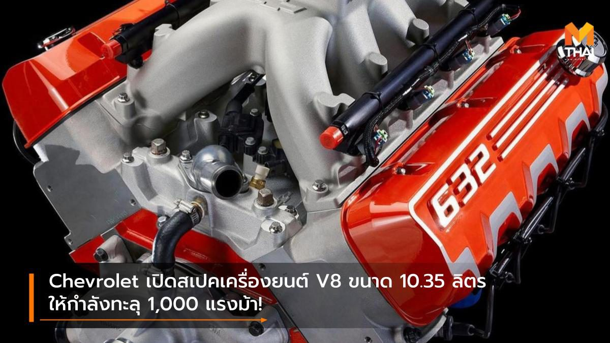 Chevrolet เปิดสเปคเครื่องยนต์ V8 ขนาด 10.35 ลิตร ให้กำลังทะลุ 1,000 แรงม้า!