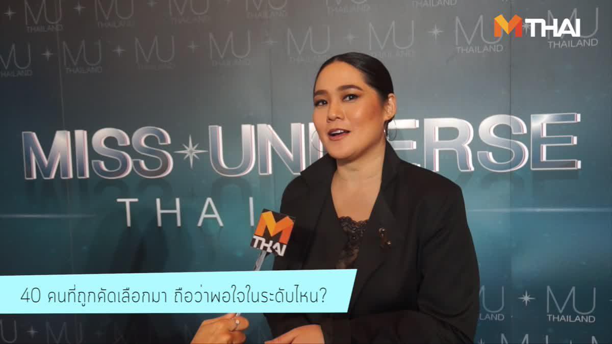 ออน ชิชญาสุ์ ฝากถึงกองเชียร์ มิสยูนิเวิร์สไทยแลนด์ ปีนี้มีโหวต มาช่วยกันเชียร์นางงาม
