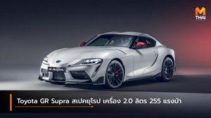 Toyota GR Supra สเปคยุโรป เพิ่มรุ่นเครื่องยนต์ 2.0 ลิตร 255 แรงม้า