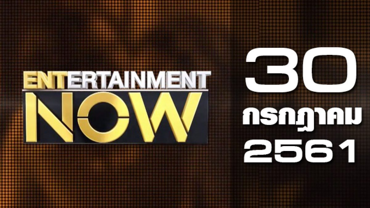Entertainment Now Break 1 30-07-61