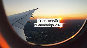 สายการบิน ที่ปลอดภัยที่สุดในโลก ปี 2020