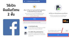 วิธีเปิดยืนยันตัวตน 2 ชั้น Facebook บนมือถือ และ คอมพิวเตอร์ เพิ่มความปลอดภัย กันเฟซบุ๊คโดนแฮก