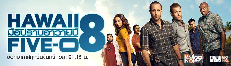 Hawaii Five-O มือปราบฮาวาย ปี 8