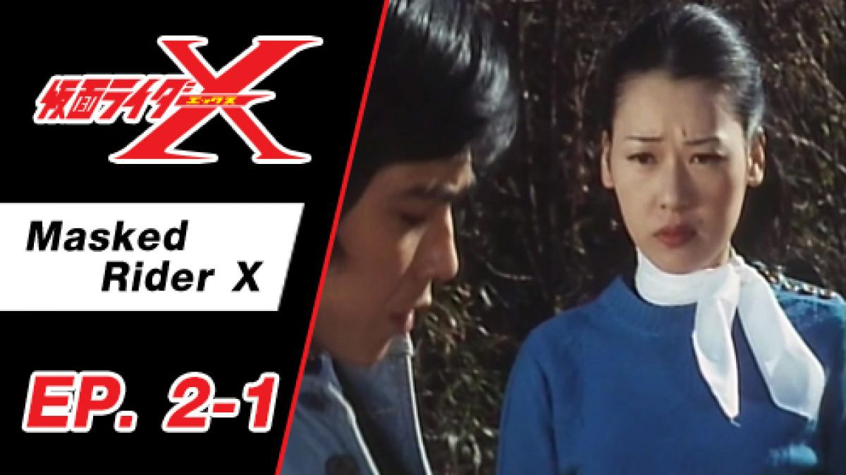 Masked Rider X ตอนที่ 2-1
