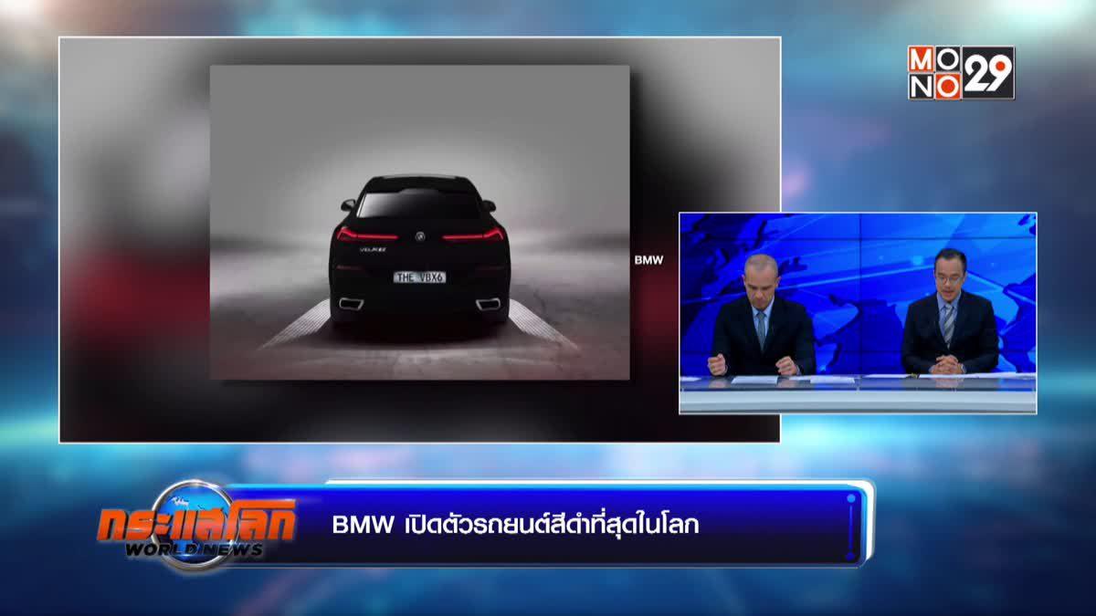 BMW เปิดตัวรถยนต์สีดำที่สุดในโลก