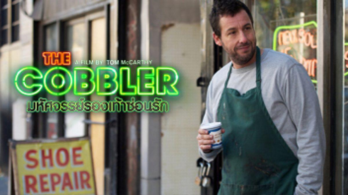 The Cobbler มหัศจรรย์รองเท้าซ่อมรัก (เต็มเรื่อง)