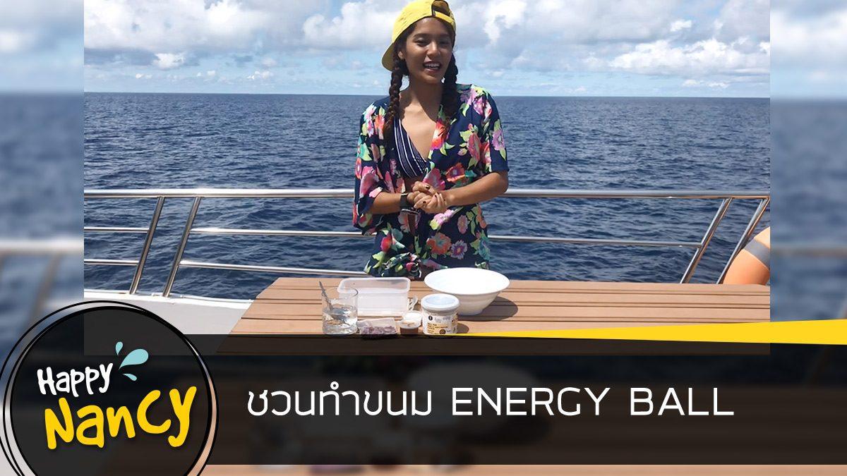 ชวนทำขนม Energy Ball ที่แนนซี่รับรองว่า กินแล้วไม่อ้วน ทำง่าย ไปดู!!
