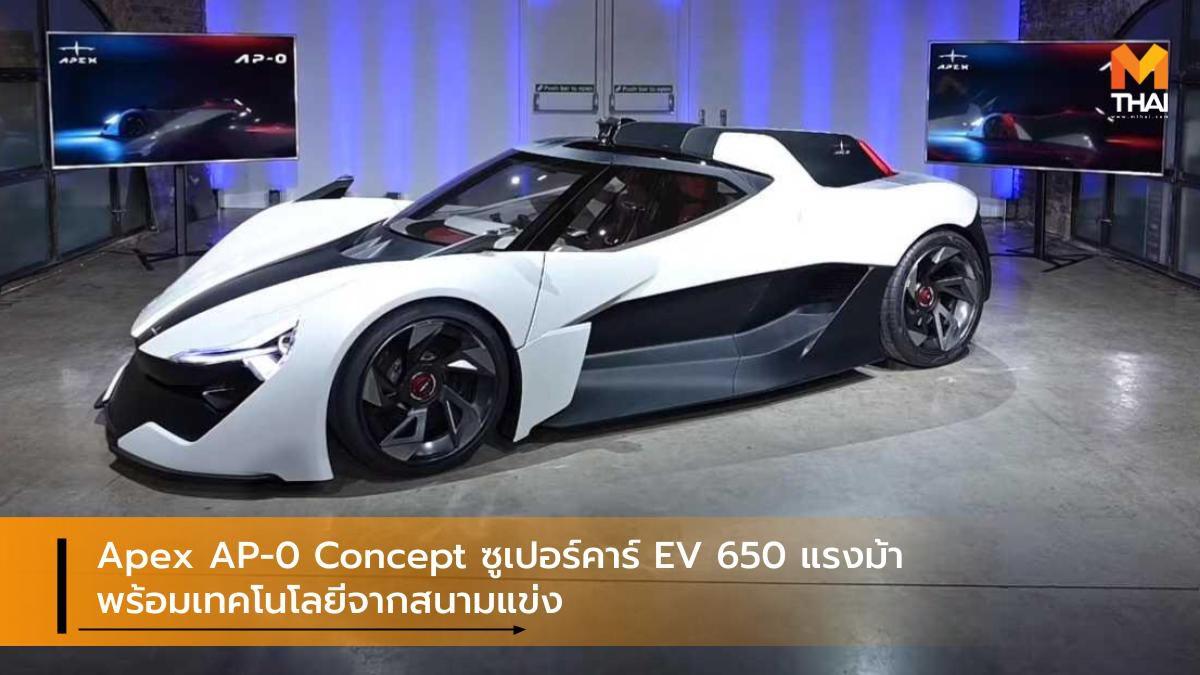 Apex AP-0 Concept ซูเปอร์คาร์ EV 650 แรงม้า พร้อมเทคโนโลยีจากสนามแข่ง