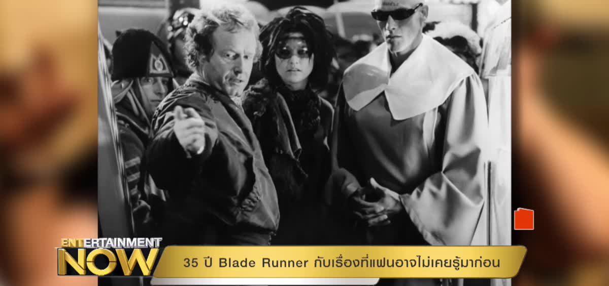 35 ปี Blade Runner กับเรื่องที่แฟนอาจไม่เคยรู้มาก่อน