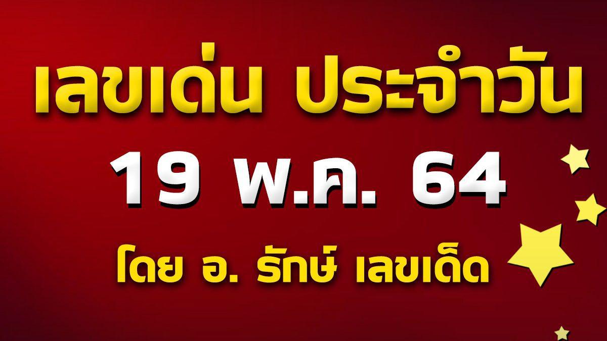 เลขเด่นประจำวันที่ 19 พ.ค. 64 กับ อ.รักษ์ เลขเด็ด