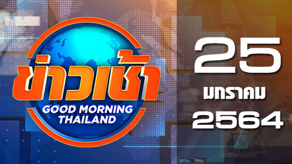 ข่าวเช้า Good Morning Thailand 25-01-64