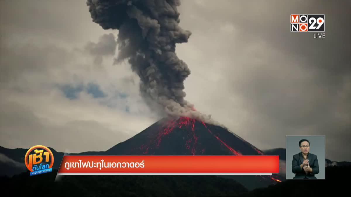 ภูเขาไฟปะทุในเอกวาดอร์