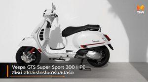 Vespa GTS Super Sport 300 HPE สีใหม่ สไตล์เรโทรโมเดิร์นสปอร์ต